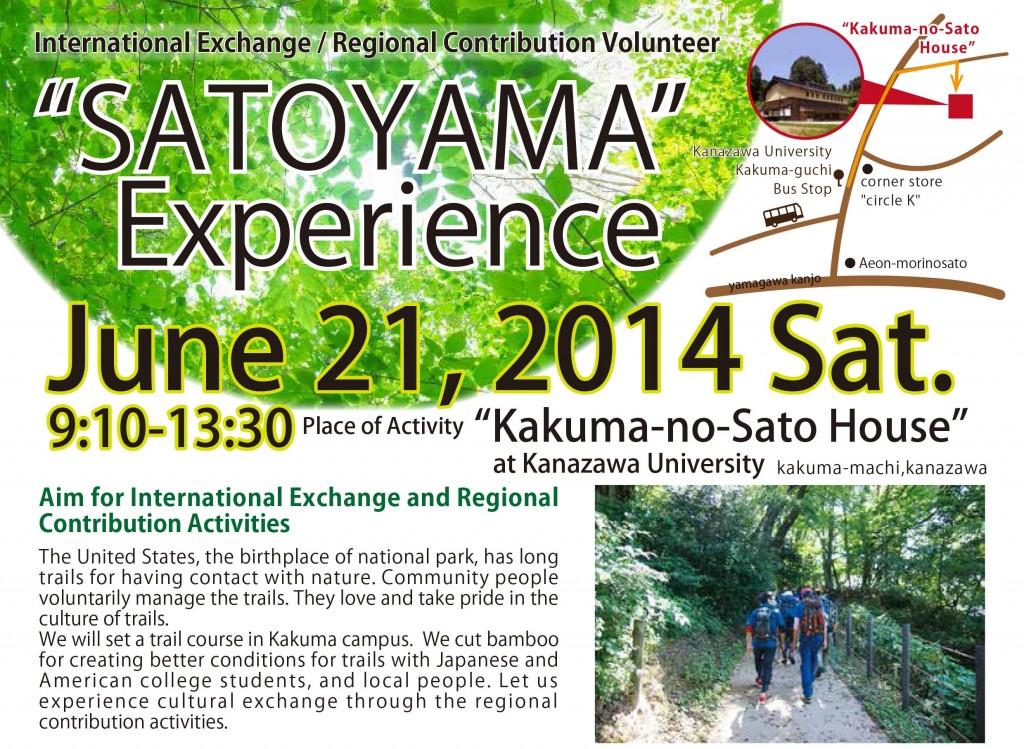 PII-SATOYAMA Experience