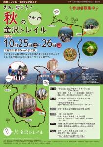 金沢トレイル秋2014