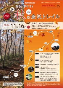 金沢トレイル秋201411表