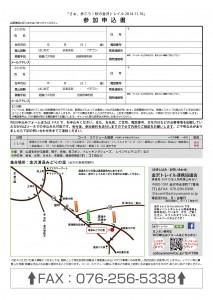 金沢トレイル秋201411裏
