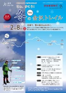 金沢トレイル冬2015☆-1