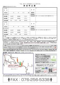 金沢トレイル冬2015☆-2