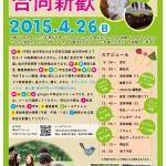 里山系サークル合同新歓チラシ(A5)326-01