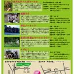 里山系サークル合同新歓チラシ(A5)326-02