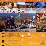 秋のトレイル201511-01
