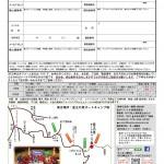 秋のトレイル201511-02