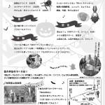 第5回角間里山まつり(A4)w-02