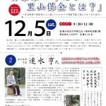 達人(速水氏)1111-01