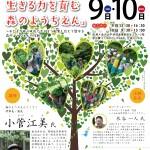 第3回達人から学ぶ「小菅氏」1205修正-01