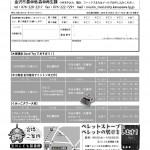 2016森育フェスタ(最終)-02