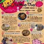2016森育フェスタ(最終)s-01