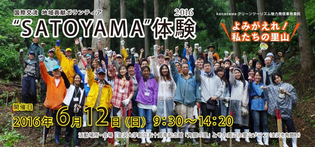 SATOYAMA体験-01