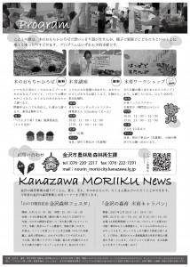森育ひろば201607_e-02