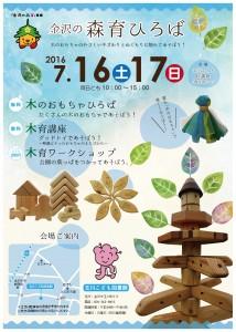森育ひろば201607e-01